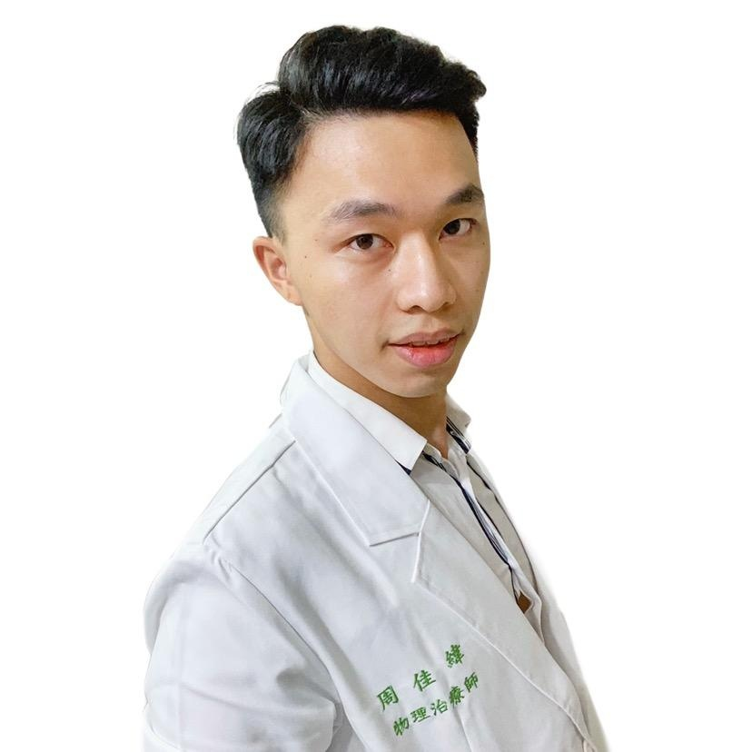 物理治療師 佳緯 ✖️Chia Wei,PT TikTok