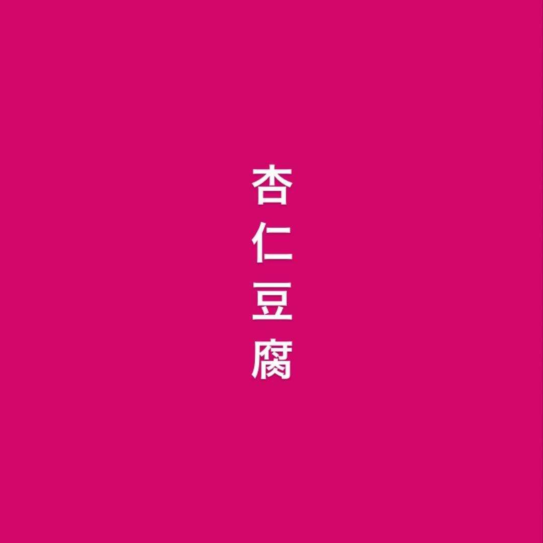 almond_tofu_03 TikTok