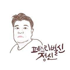 션아저씨 TikTok