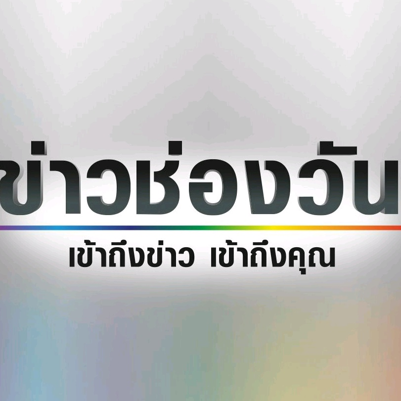 ข่าวช่องวัน TikTok