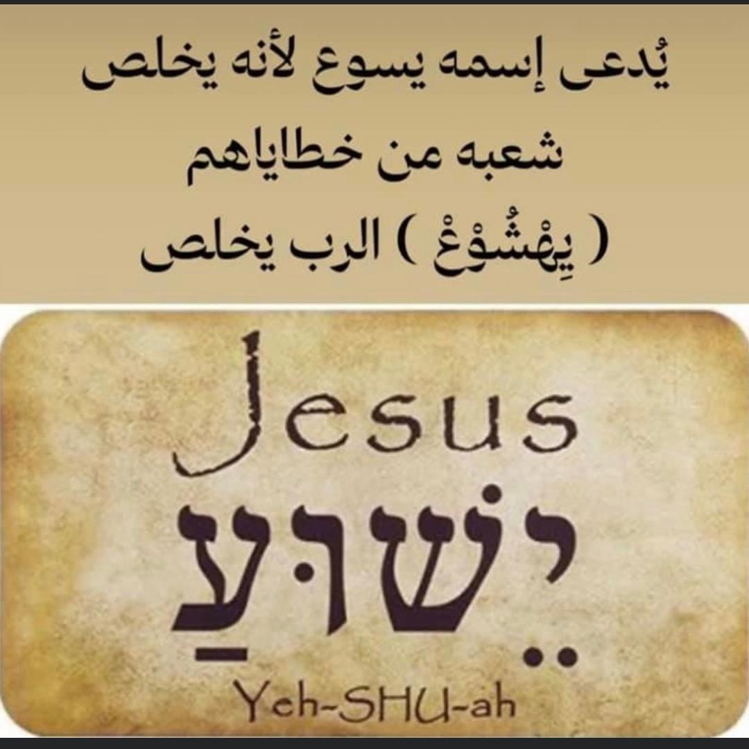 المسيح هو الله TikTok