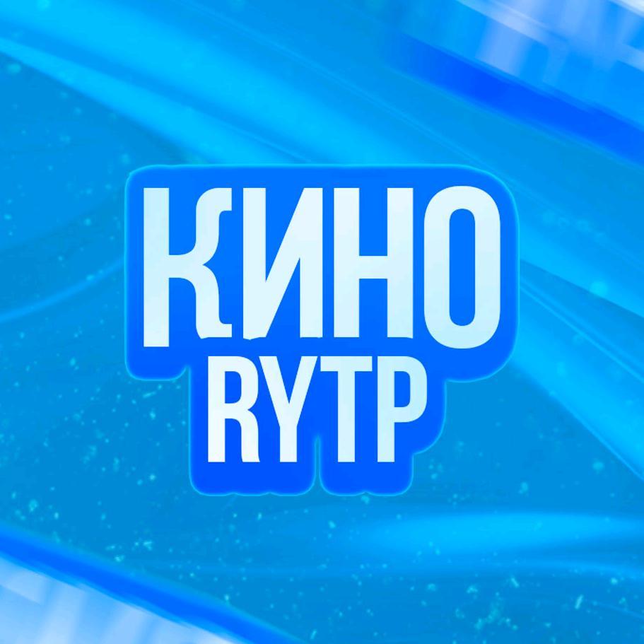 КИНО RYTP TikTok